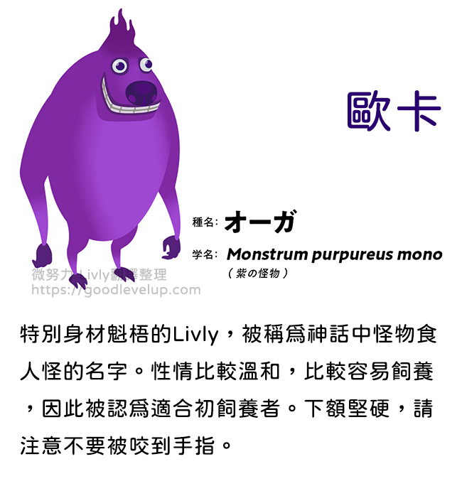 livly紫色怪物