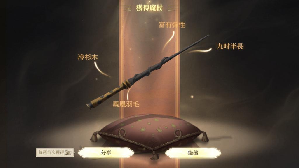 魔法覺醒魔杖